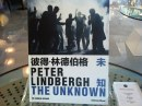 Peter Lindberg Known and The Unknown